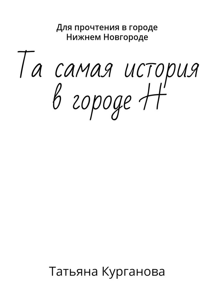 Татьяна Курганова Та самая история вгороде Н. Для прочтения вгороде Нижнем Новгороде гироскутер в нижнем новгороде