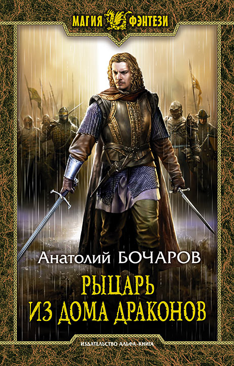 Анатолий Бочаров Рыцарь изДома Драконов