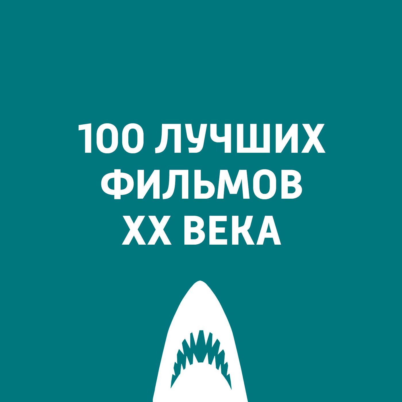 Антон Долин Осенний марафон