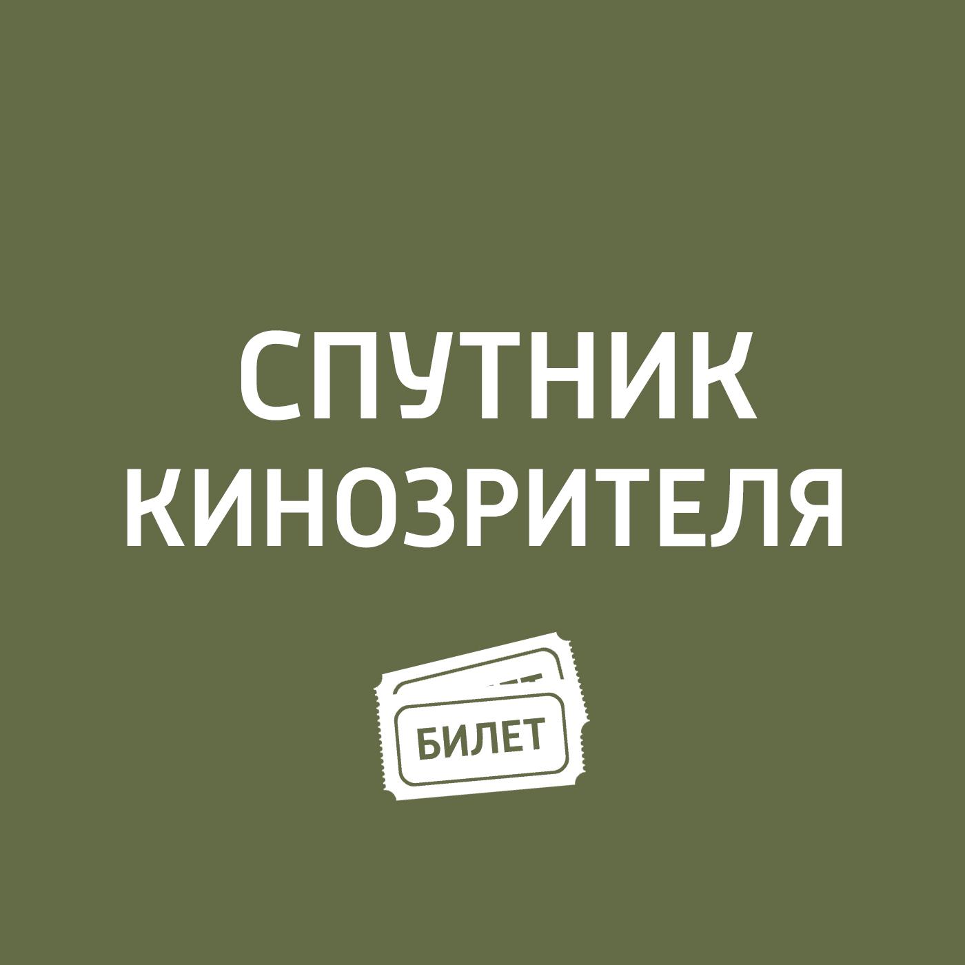Антон Долин Антон посмотрел фильм «Рай