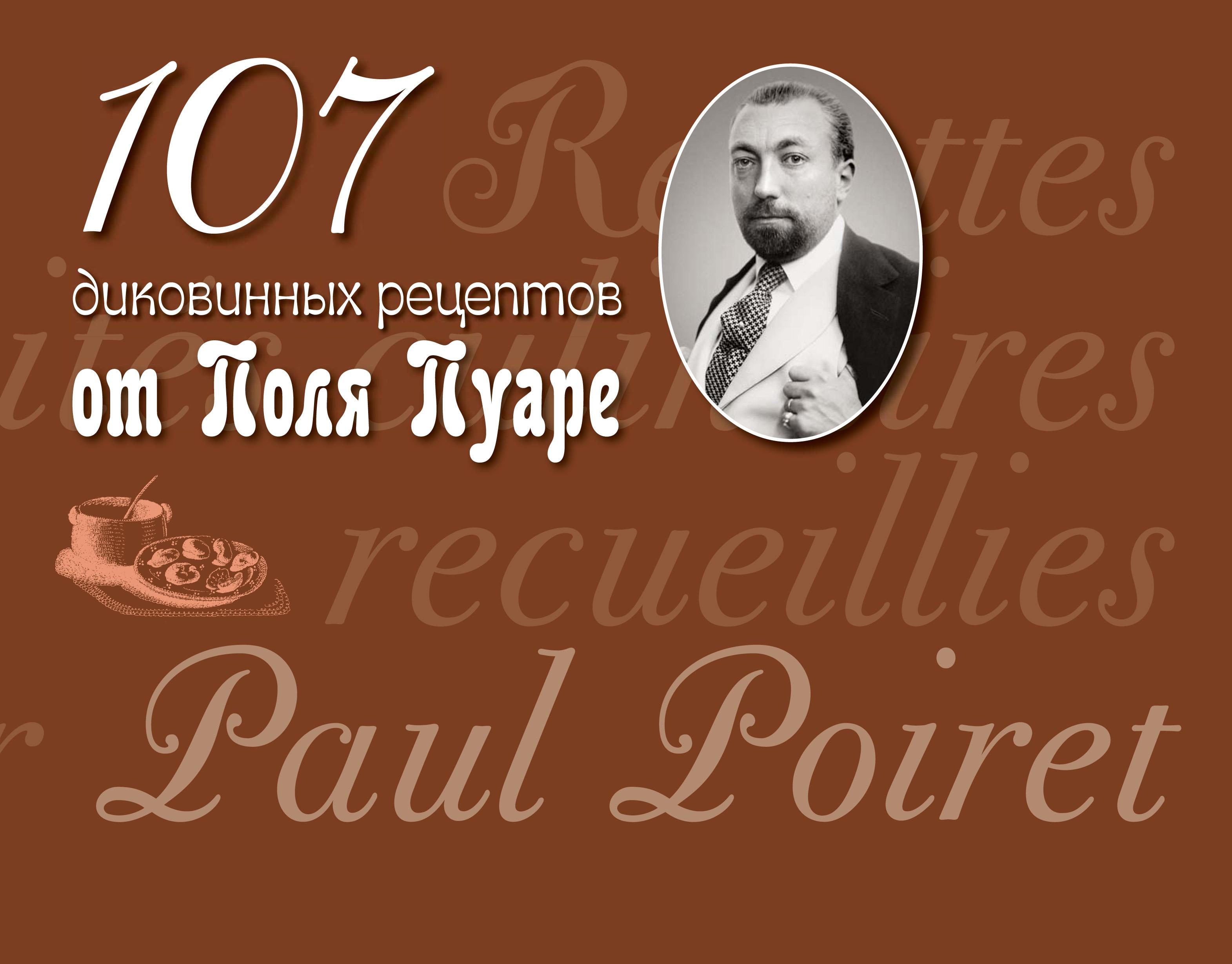 Поль Пуаре 107 диковинных рецептов от Поля Пуаре