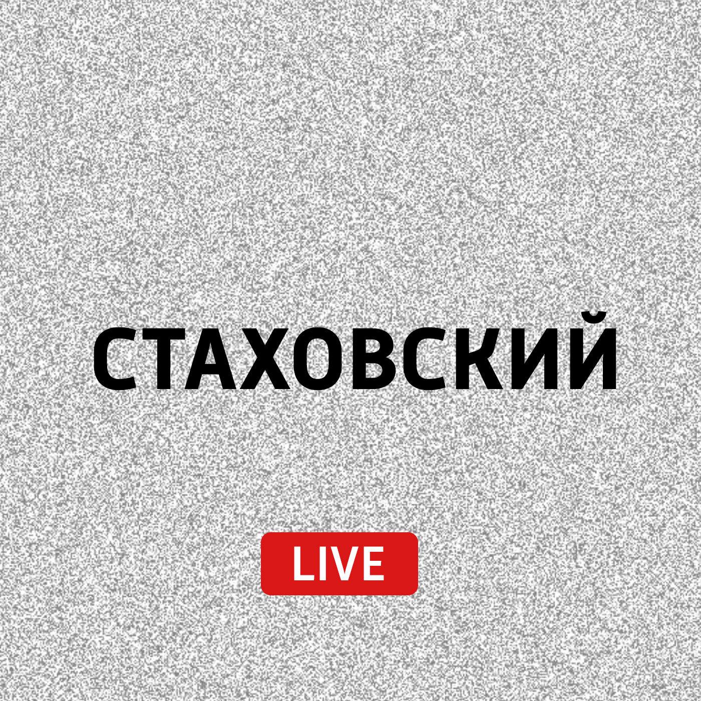 Евгений Стаховский Дождь