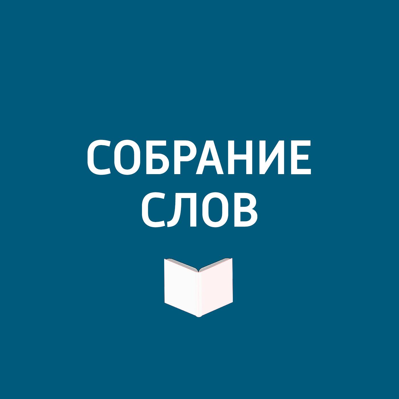 Творческий коллектив программы «Собрание слов» Большое интервью Сергея Мазаева