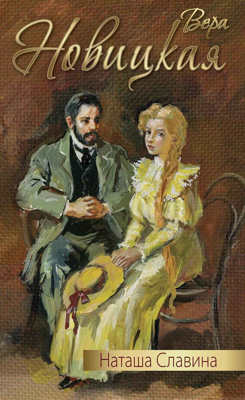 Вера Новицкая Наташа Славина славина о ред гамбургские художники из собрания матиаса ханса