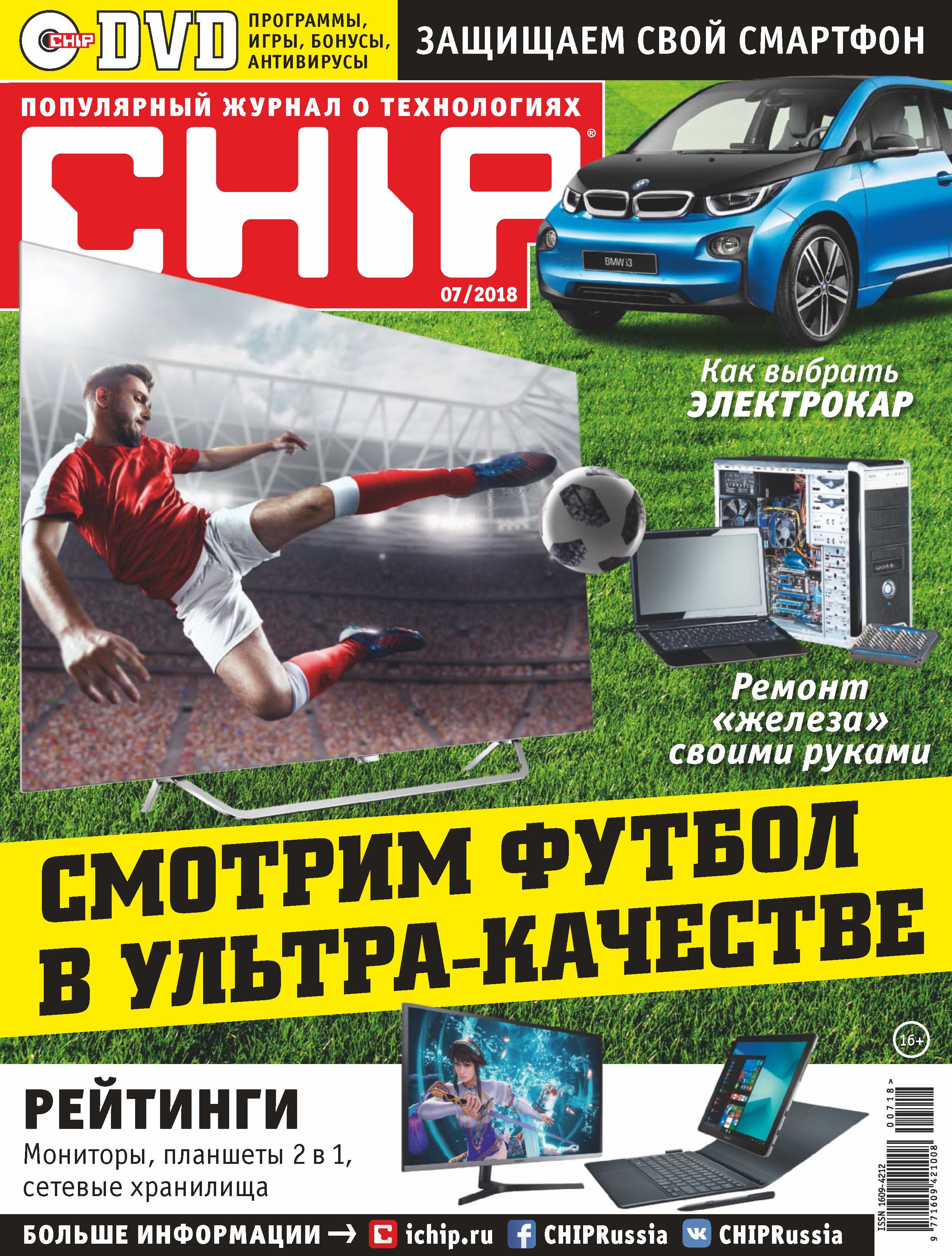 CHIP. Журнал информационных технологий. №07/2018 ( Отсутствует  )