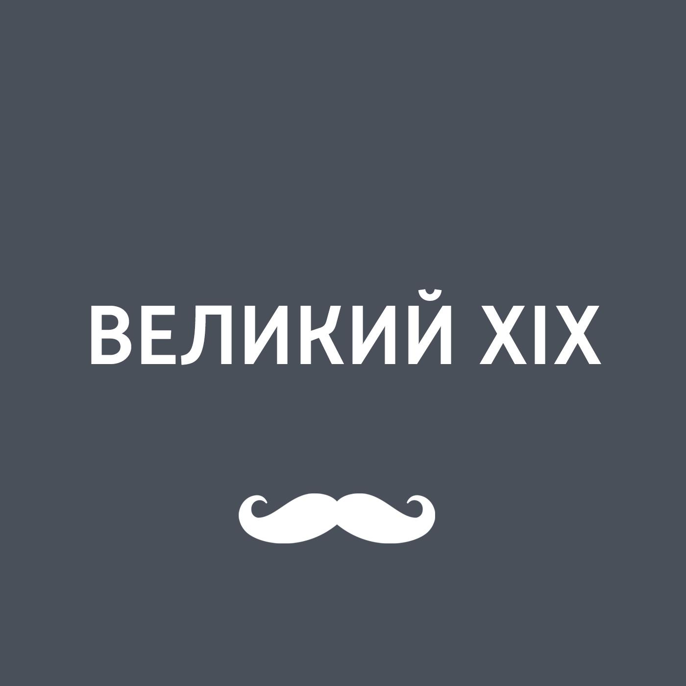 Игорь Ружейников Лев Толстой - «архитектор русской общественной мысли XIX века