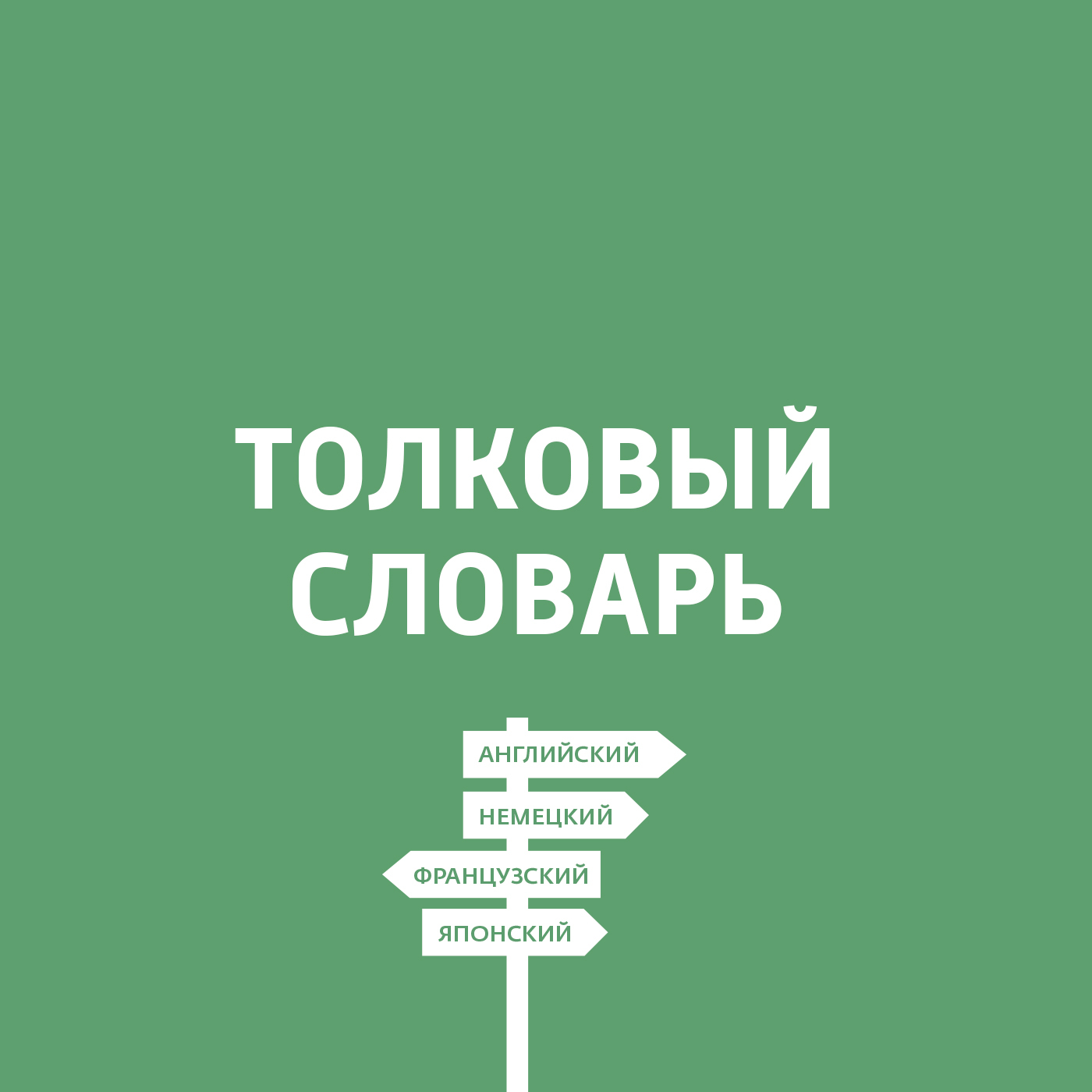 Дмитрий Петров Изучаем иностранный язык