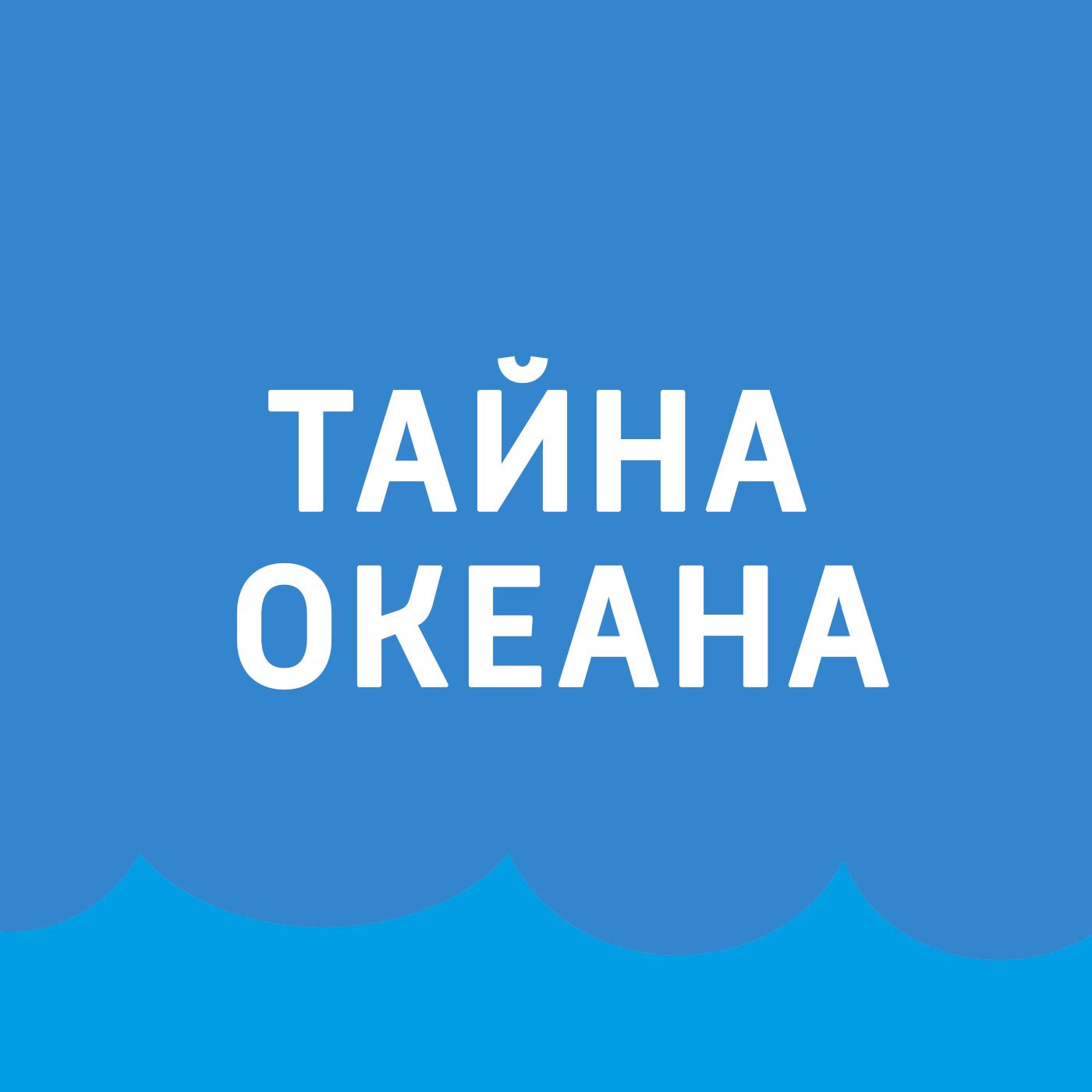 Картаев Павел Черное море картаев павел средиземное море