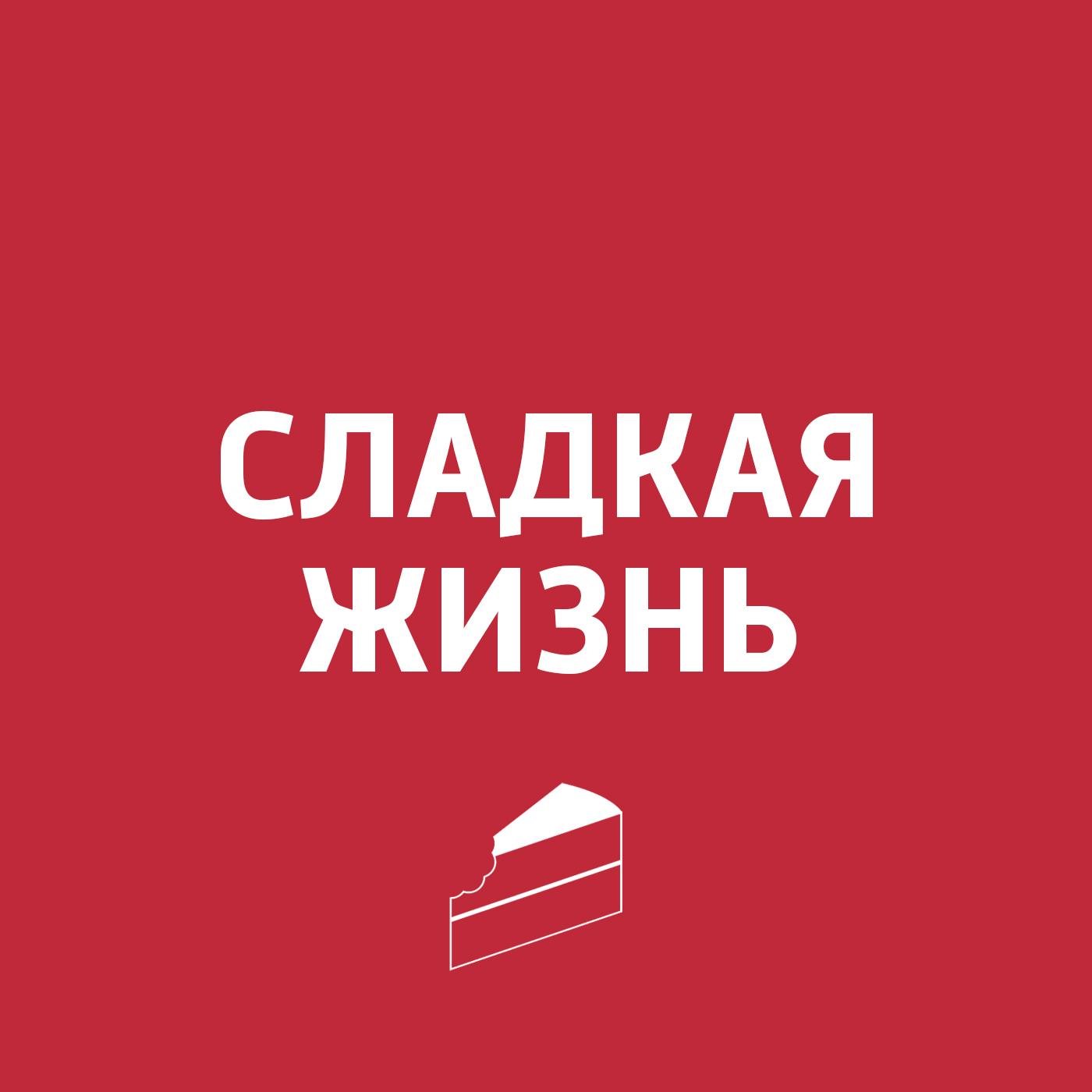 Фото - Картаев Павел Кондитерская мастика мастика гандбольная trimona handballwax