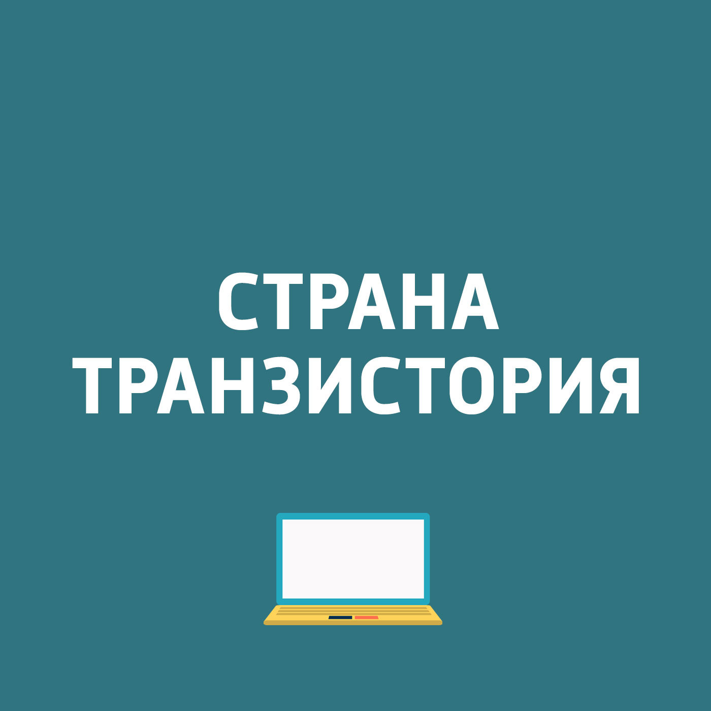 Картаев Павел Samsung Galaxy Note 8 получит кодовое имя «Байкал