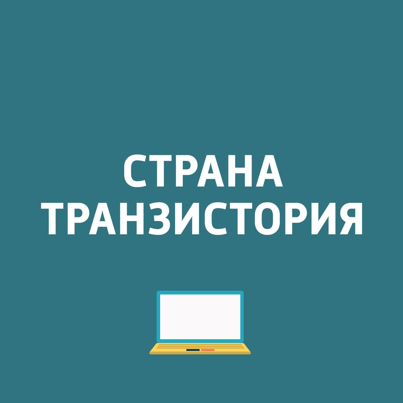 Картаев Павел Выбираем название для Android N. Фестиваль VR-кино. Релиз Homefront: The Revolution... все цены