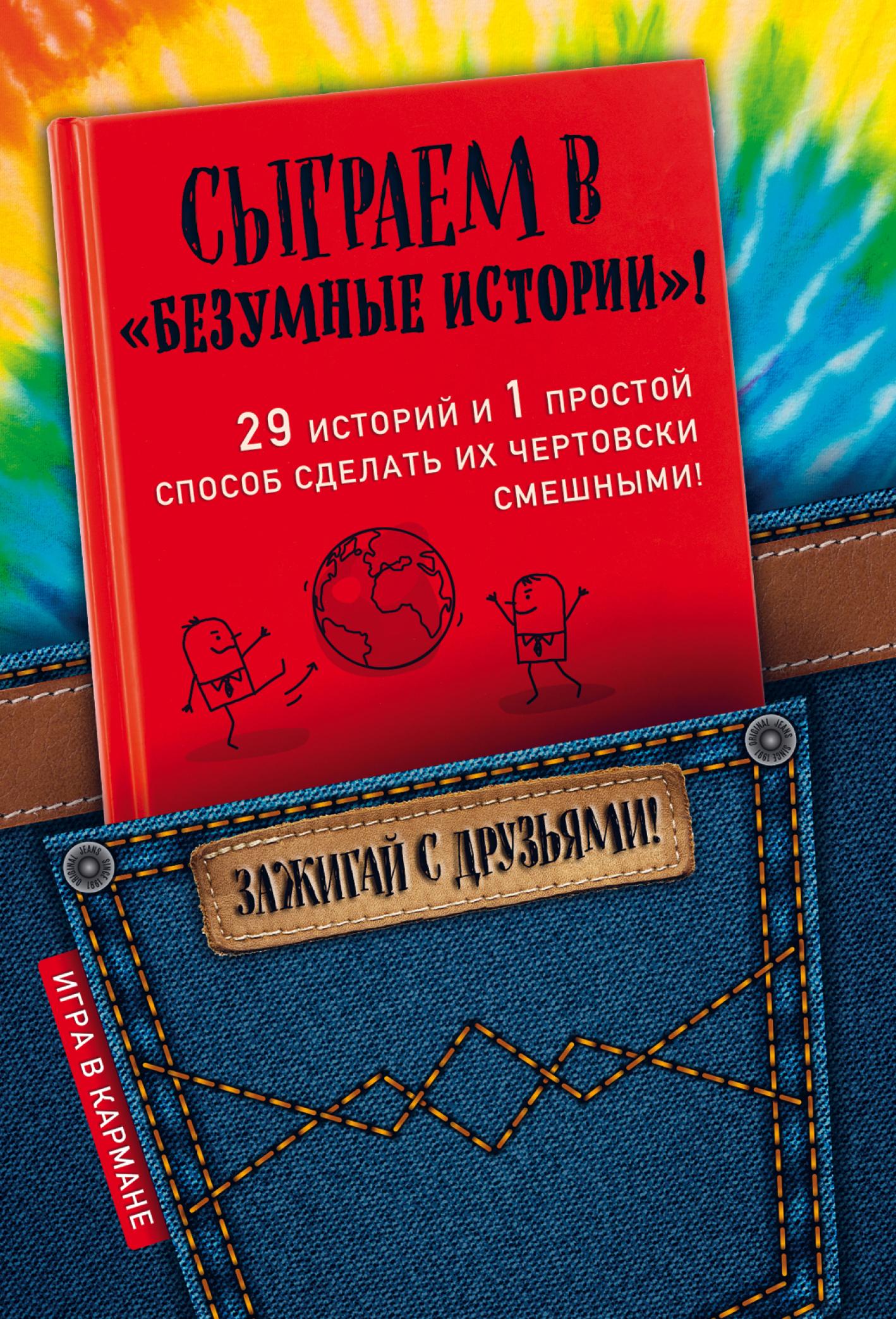 Ирина Парфенова Сыграем в «Безумные истории»! цена и фото