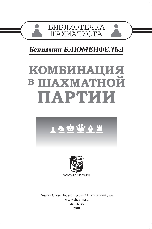 Бениамин Блюменфельд Комбинация в шахматной партии цены онлайн