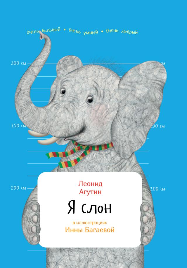Леонид Агутин Я слон