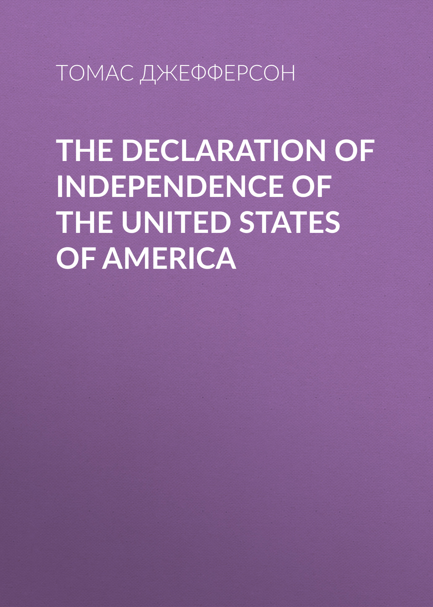 Томас Джефферсон The Declaration of Independence of the United States of America