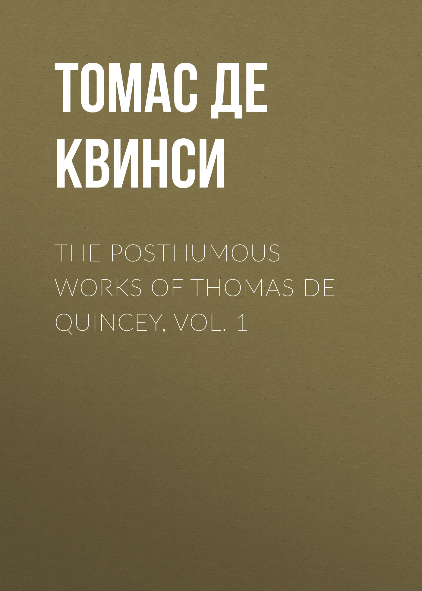 Томас де Квинси The Posthumous Works of Thomas De Quincey, Vol. 1 thomas frognall dibdin bibliotheca spenceriana vol 1