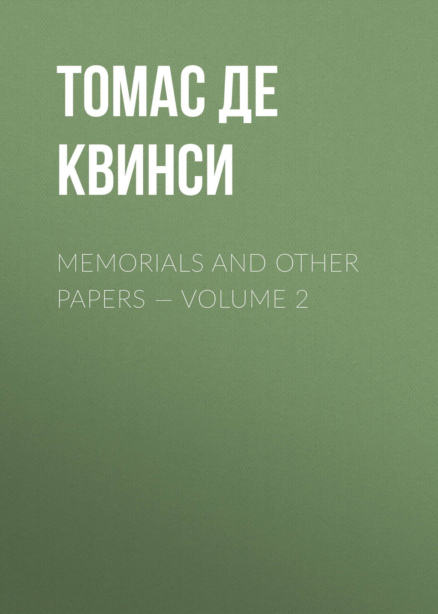 Фото - Томас де Квинси Memorials and Other Papers — Volume 2 j b mozley lectures and other theological papers