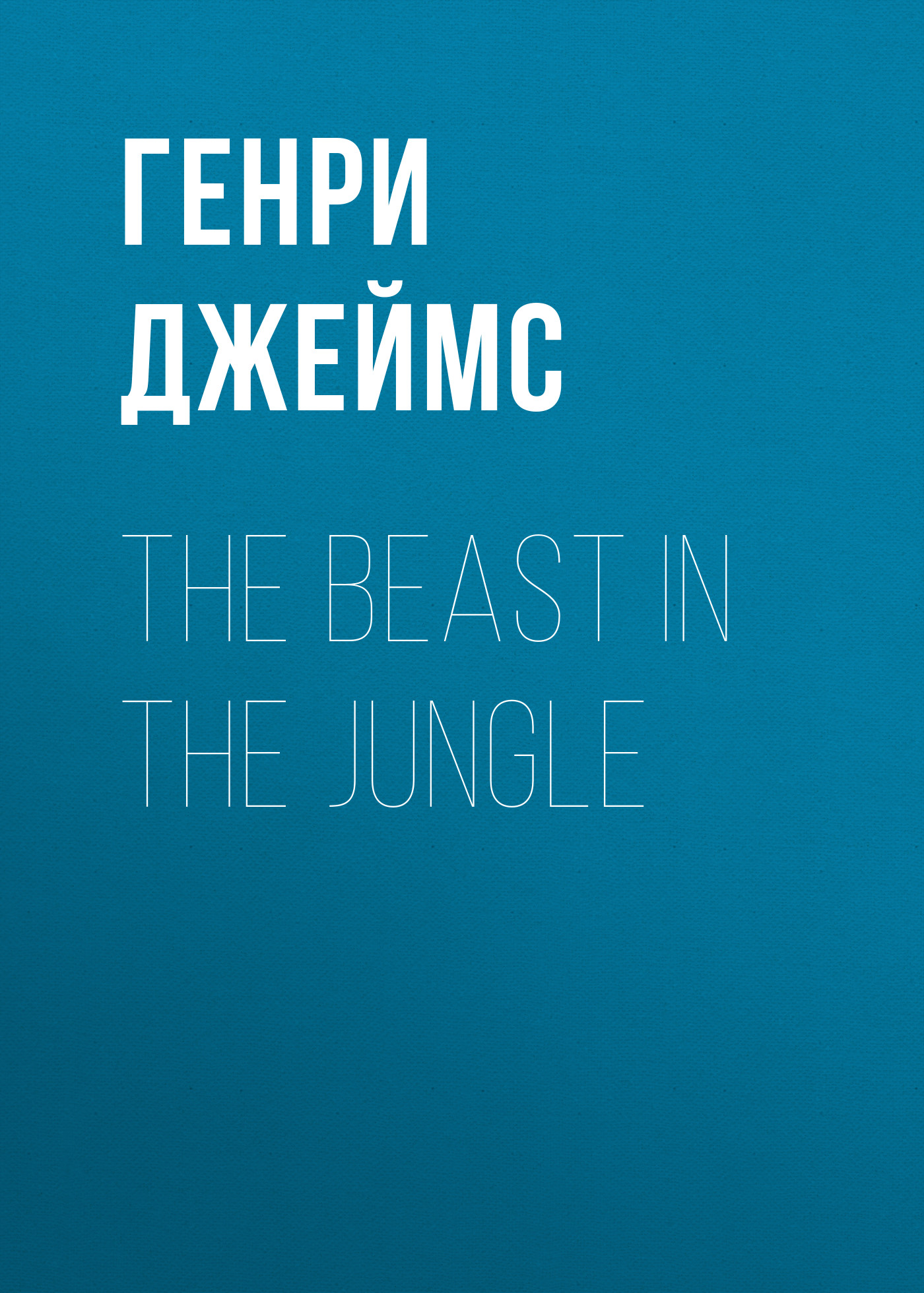 Генри Джеймс The Beast in the Jungle генри джеймс the bostonians vol i