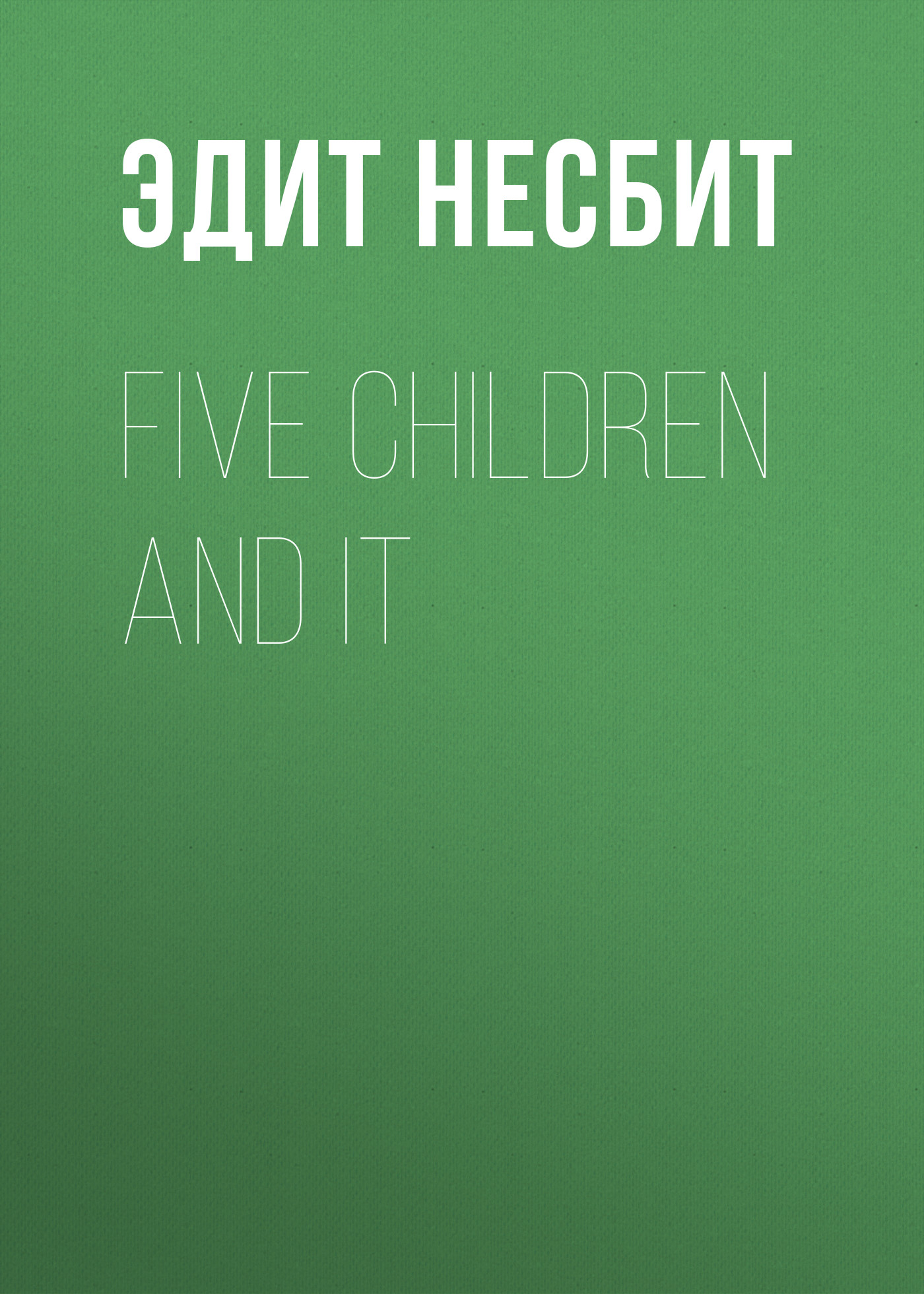 Эдит Несбит Five Children and It nesbit e five children and it