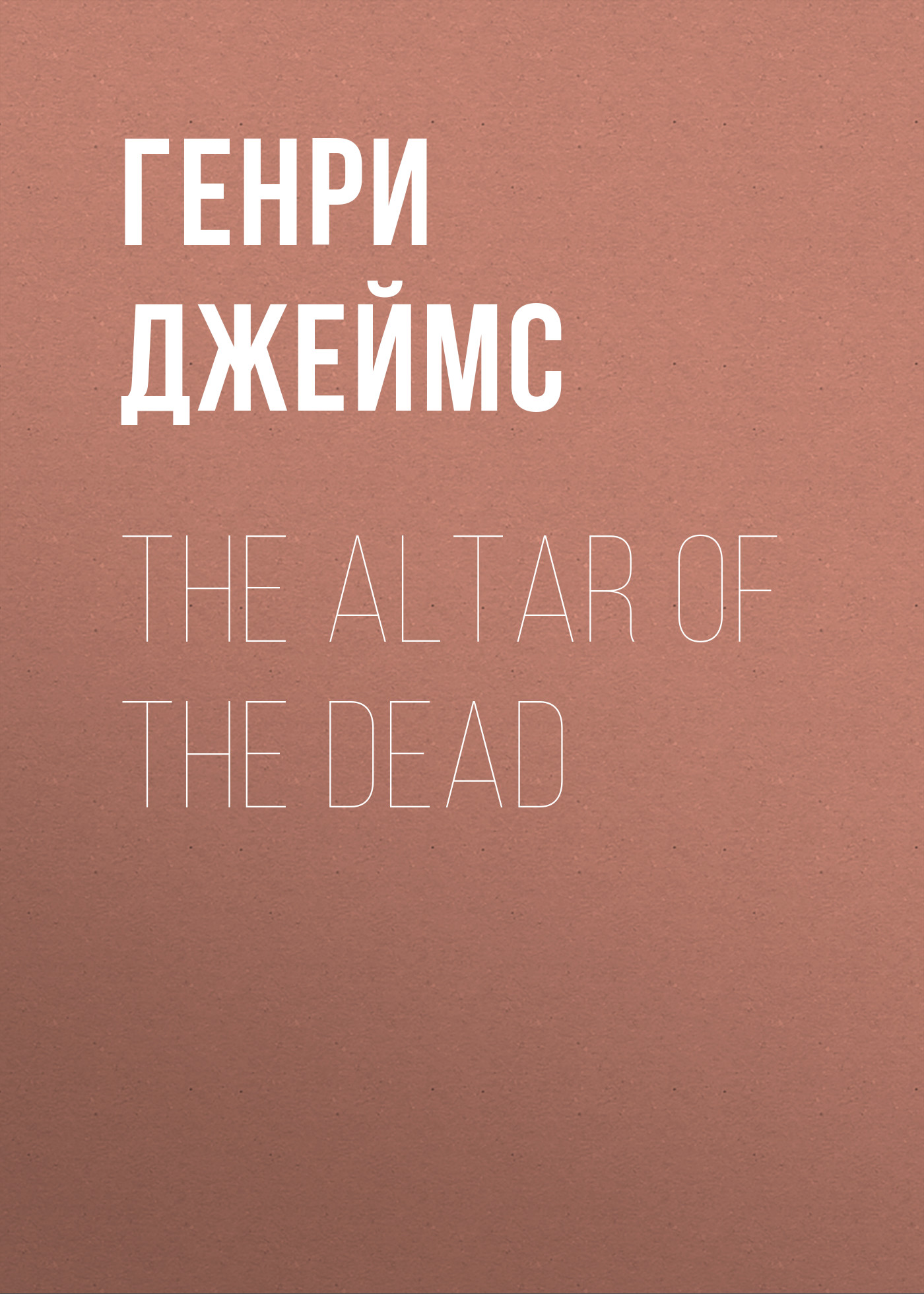 Генри Джеймс The Altar of the Dead генри джеймс the spoils of poynton