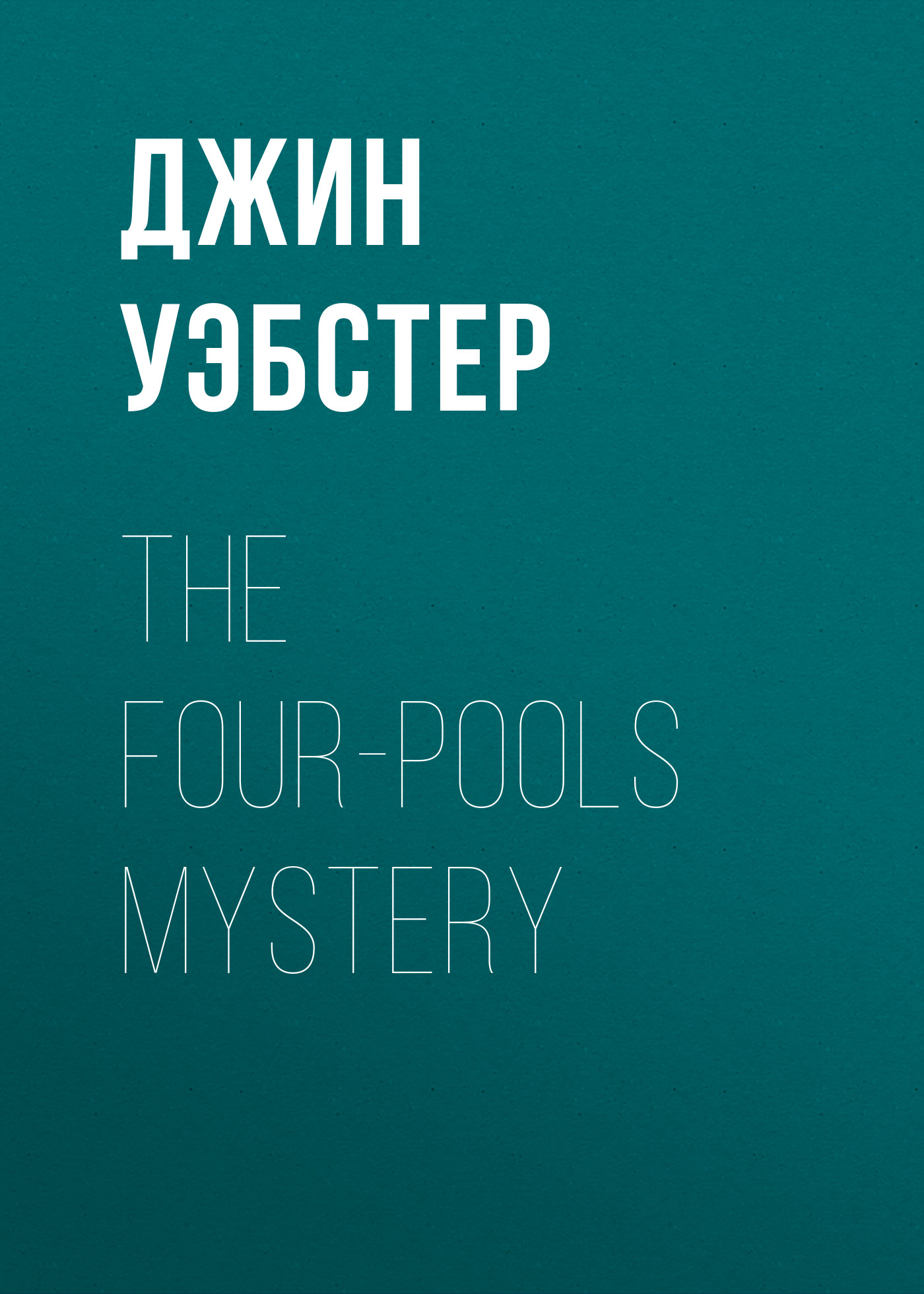 Джин Уэбстер The Four-Pools Mystery цена и фото
