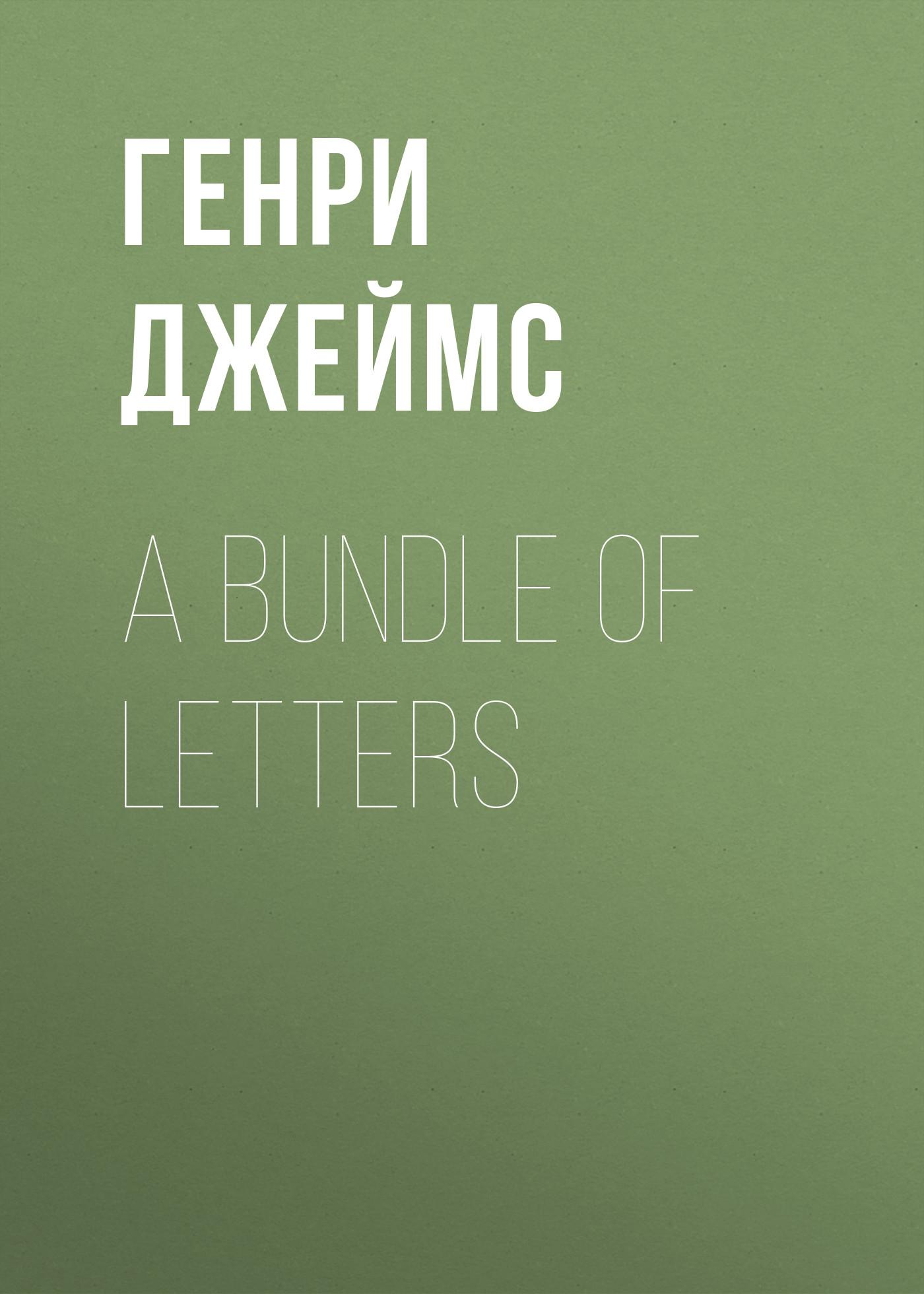 Генри Джеймс A Bundle of Letters
