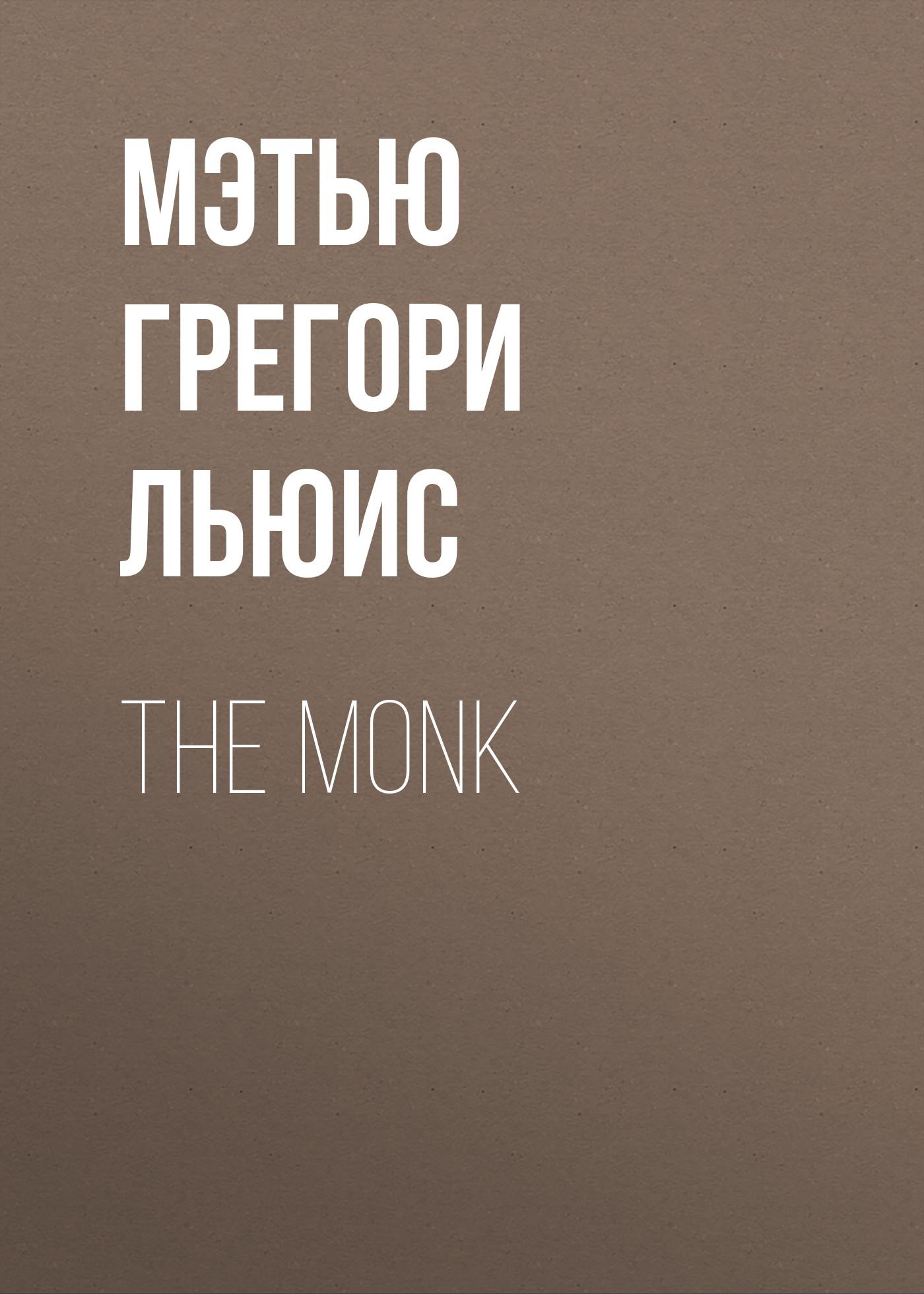 Мэтью Грегори Льюис The Monk the monk