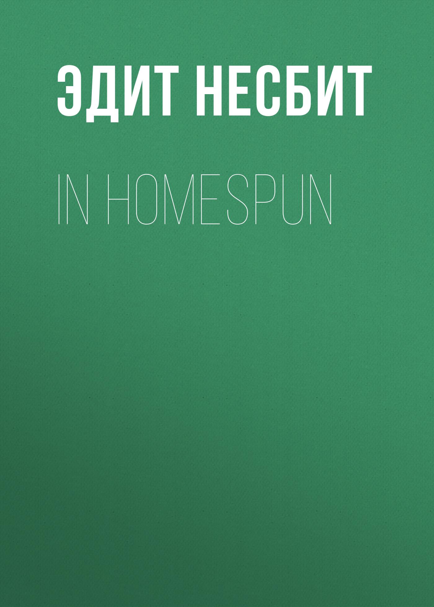 Эдит Несбит In Homespun цена и фото