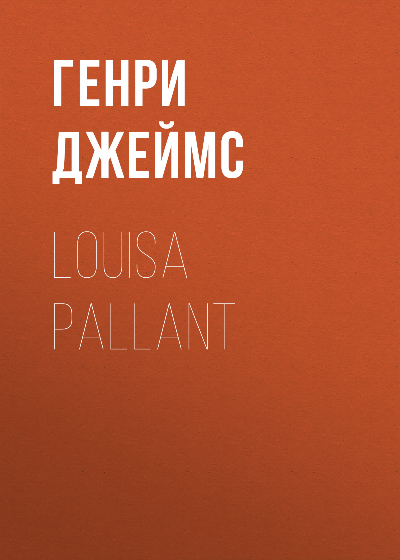 Генри Джеймс Louisa Pallant