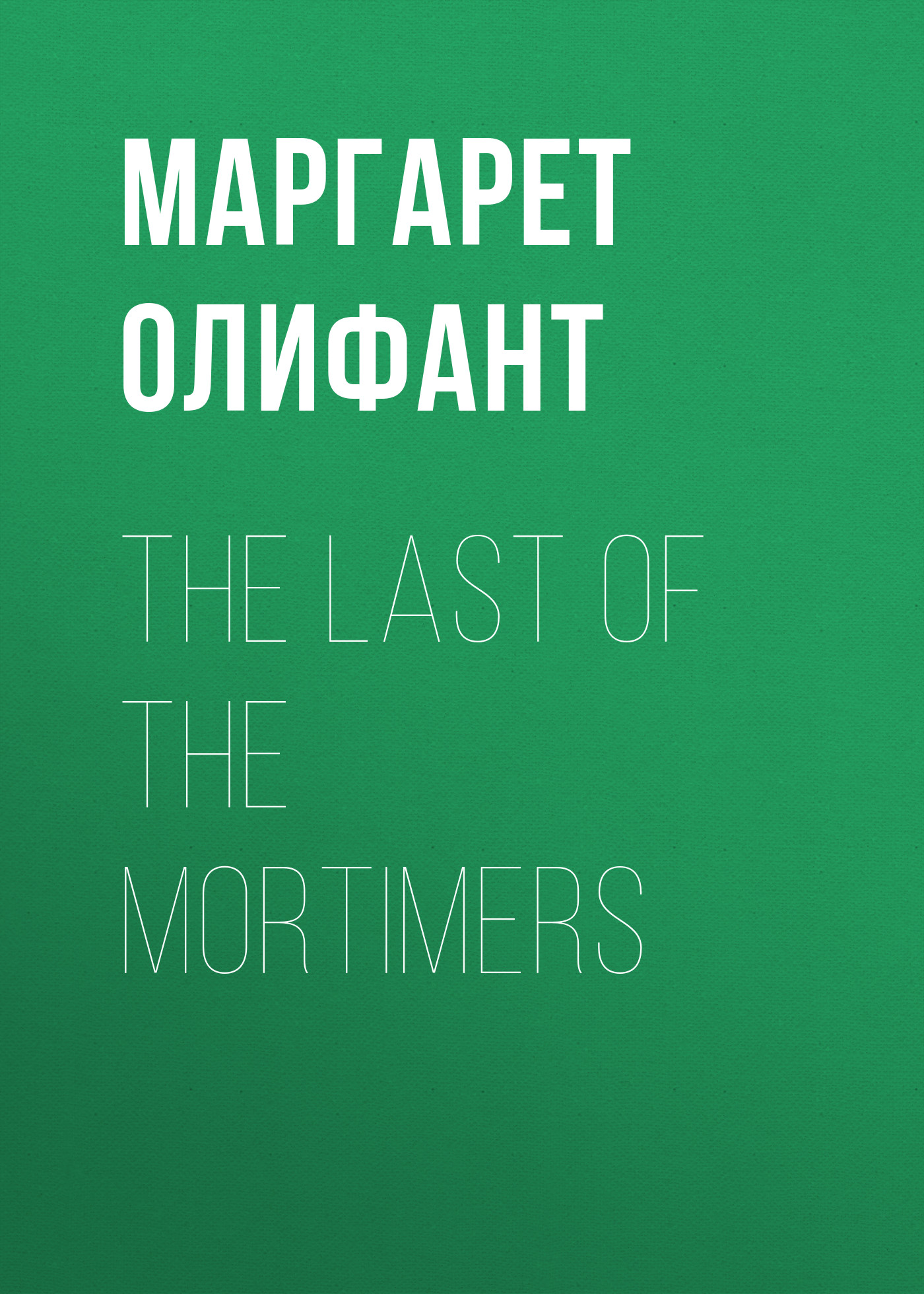 Фото - Маргарет Олифант The Last of the Mortimers маргарет олифант the open door and the portrait