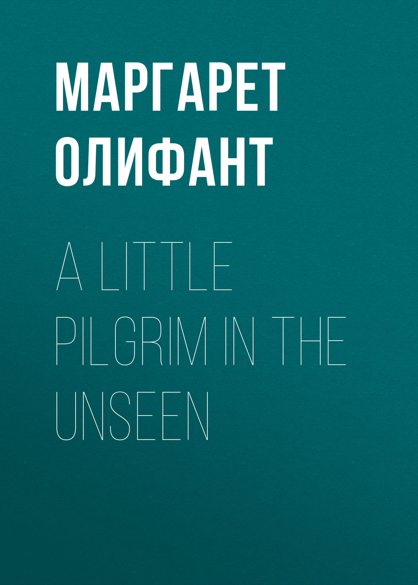 Маргарет Олифант A Little in the Unseen