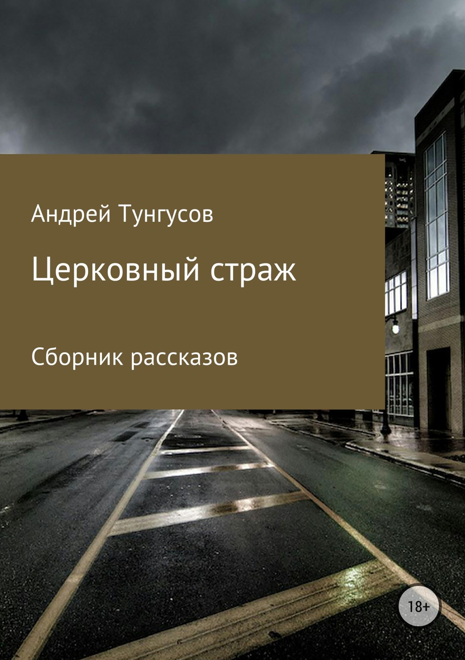 Андрей Андреевич Тунгусов Церковный страж. Сборник рассказов 13 ведьм сборник рассказов