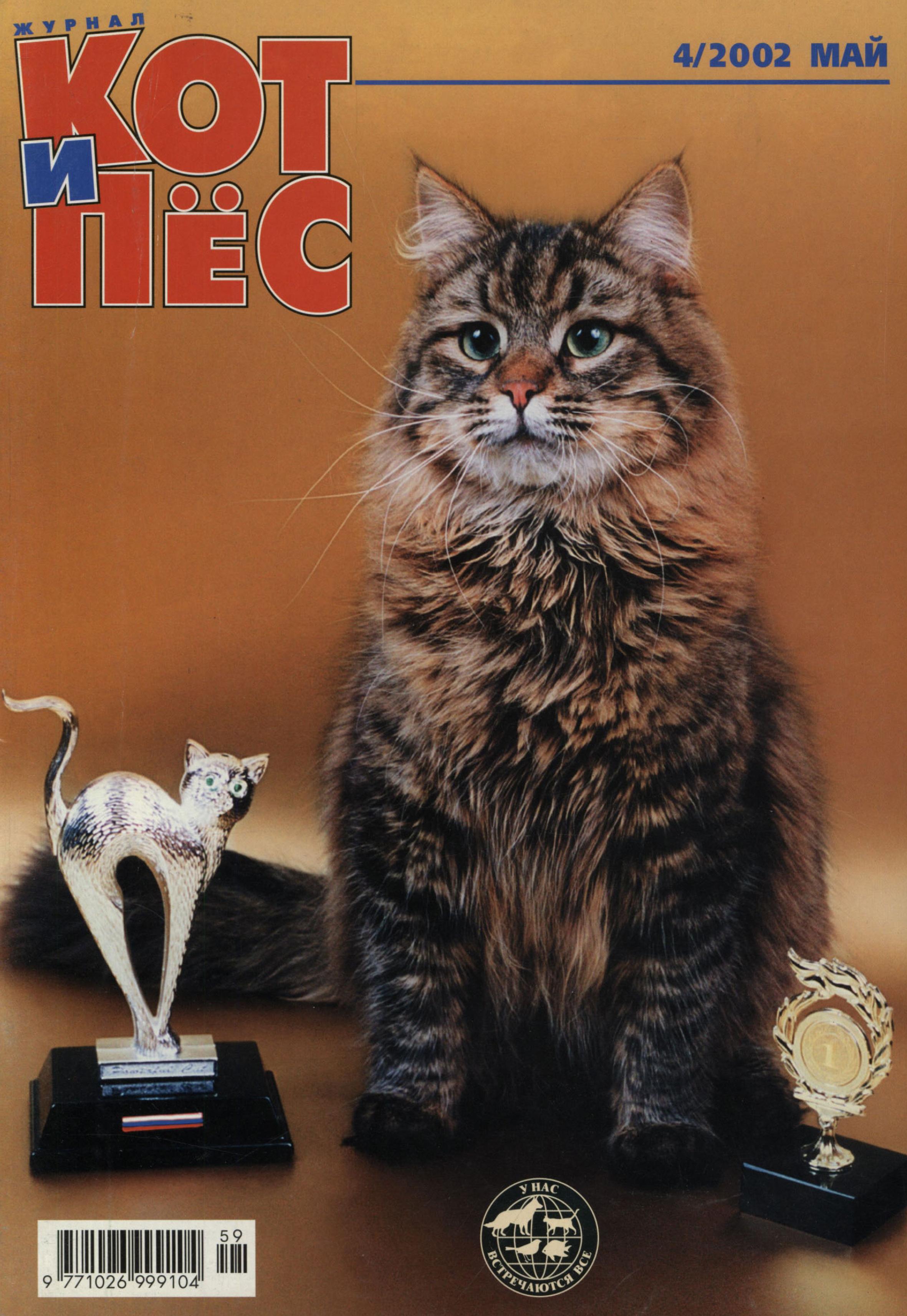 Отсутствует Кот и Пёс №04/2002