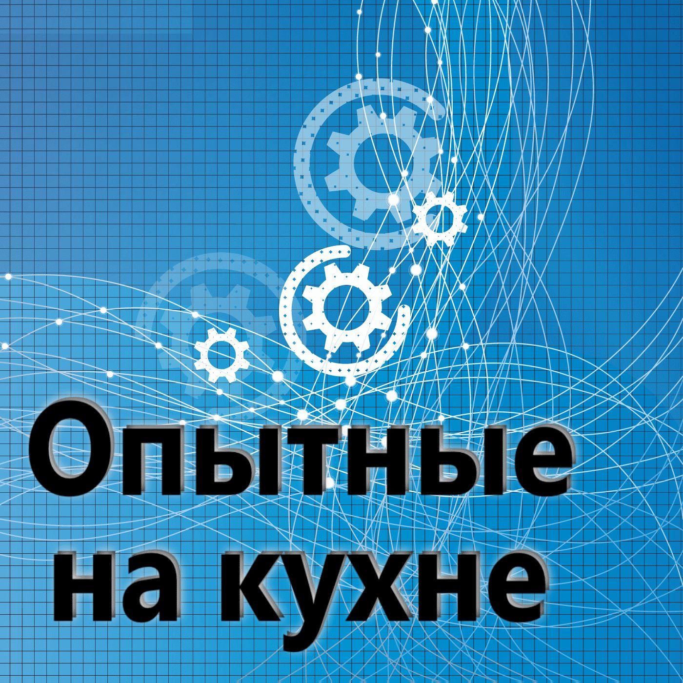 Евгений Плешивцев Опытные на кухне №068