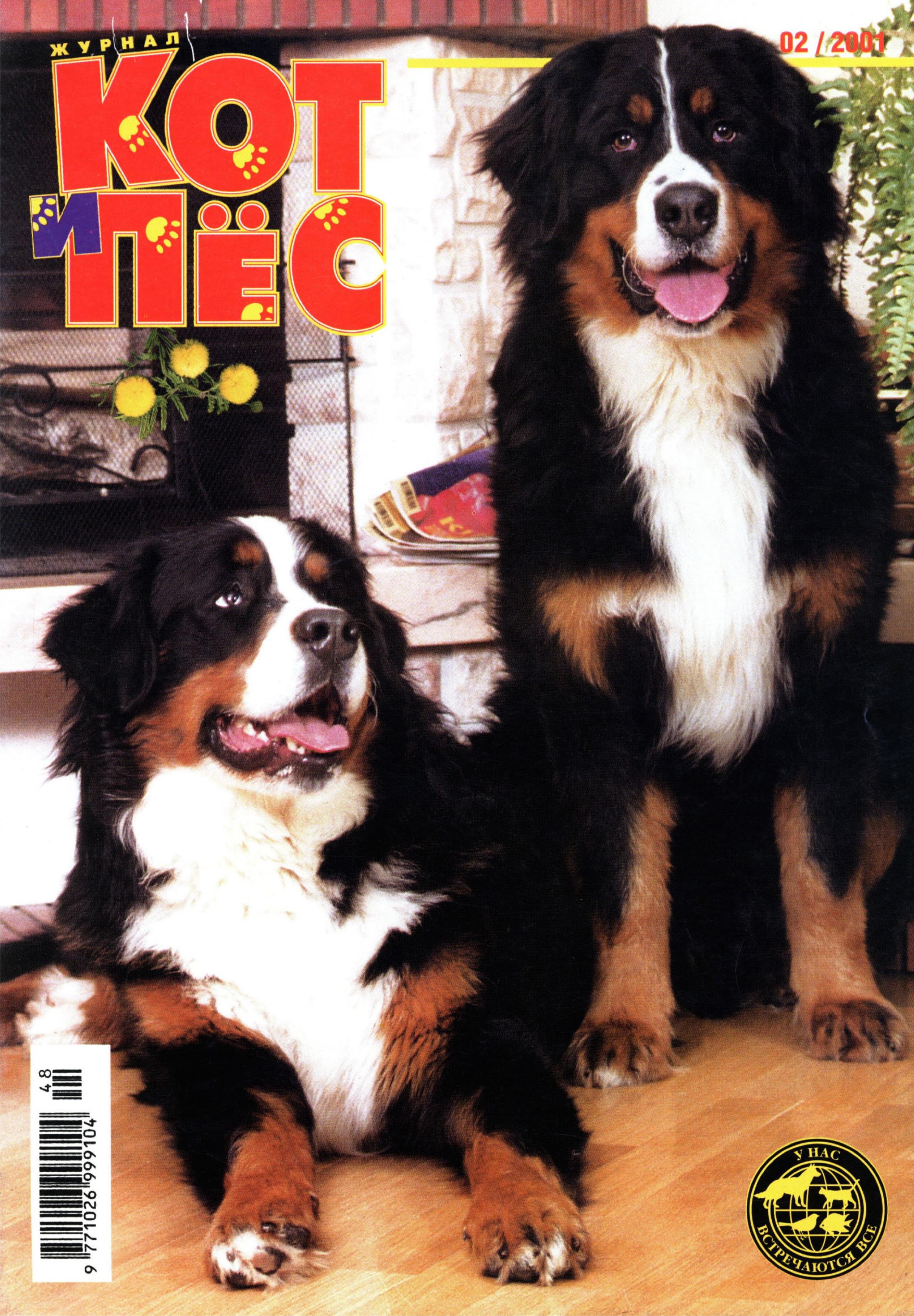 Отсутствует Кот и Пёс №02/2001