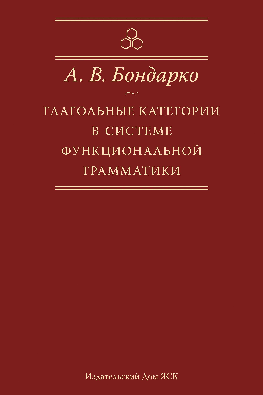 цена на А. В. Бондарко Глагольные категории в системе функциональной грамматики