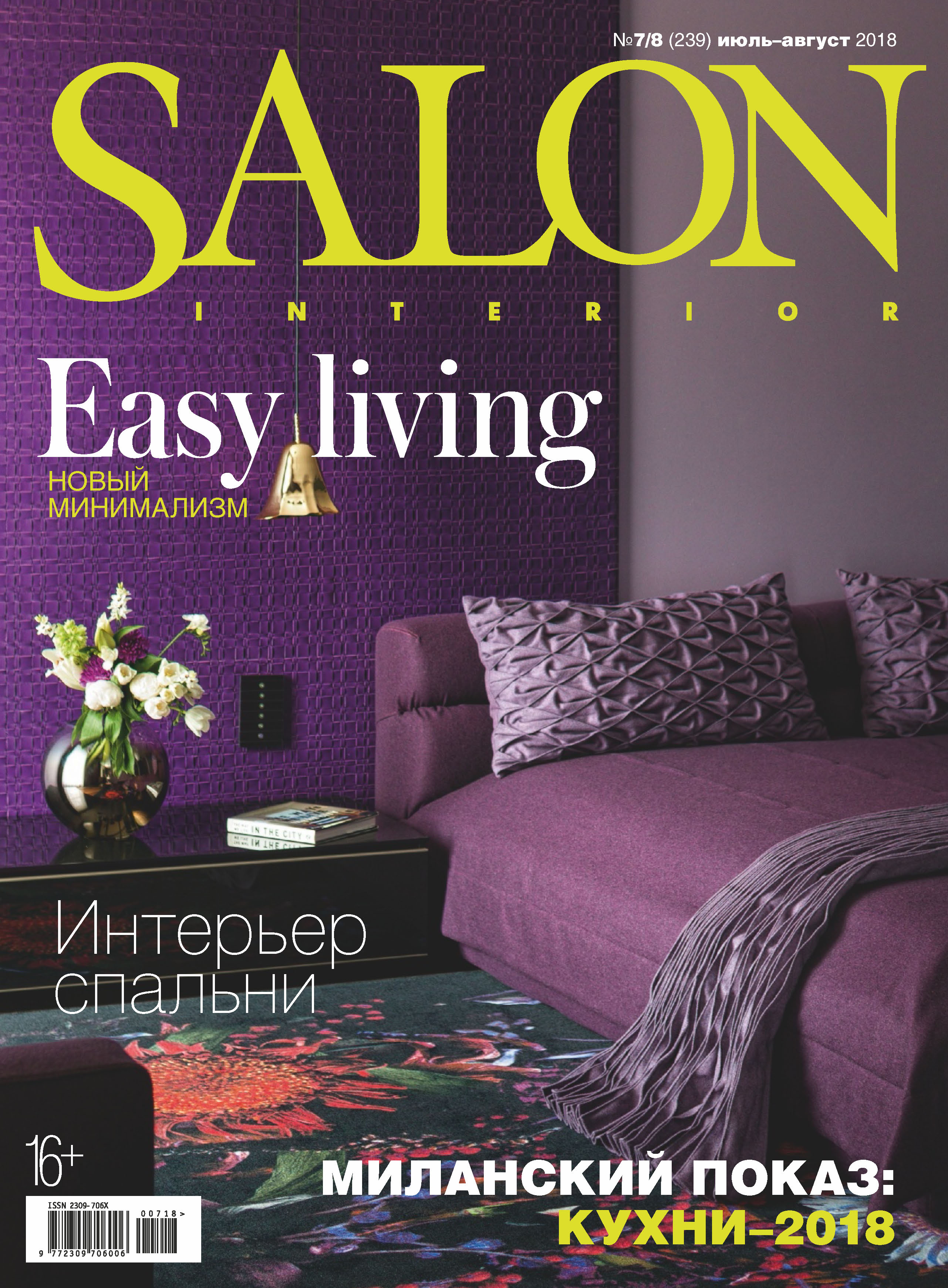 Отсутствует SALON-interior №07-08/2018