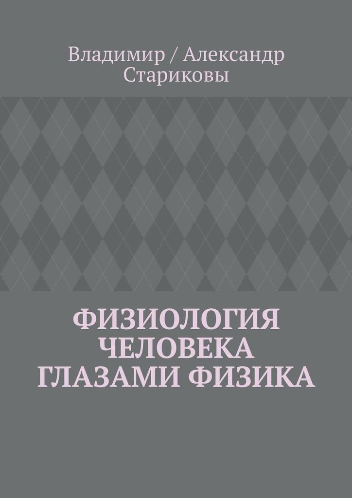 Владимир / Александр Стариковы Физиология человека глазами физика