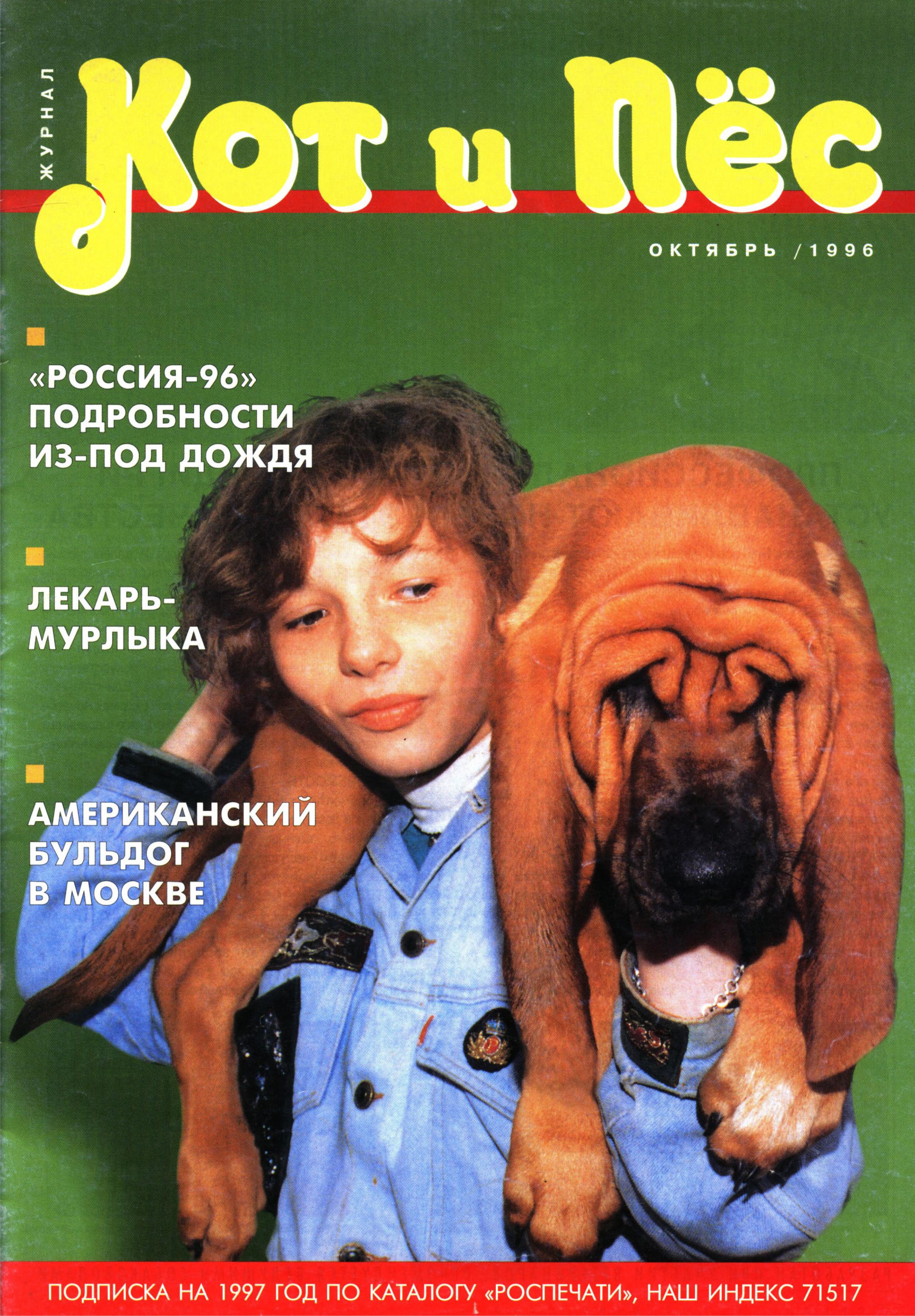 Фото - Отсутствует Кот и Пёс №07/1996 товары для рыбалки