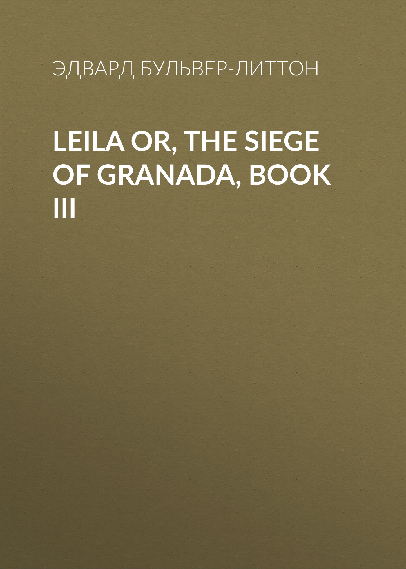 цена Эдвард Бульвер-Литтон Leila or, the Siege of Granada, Book III