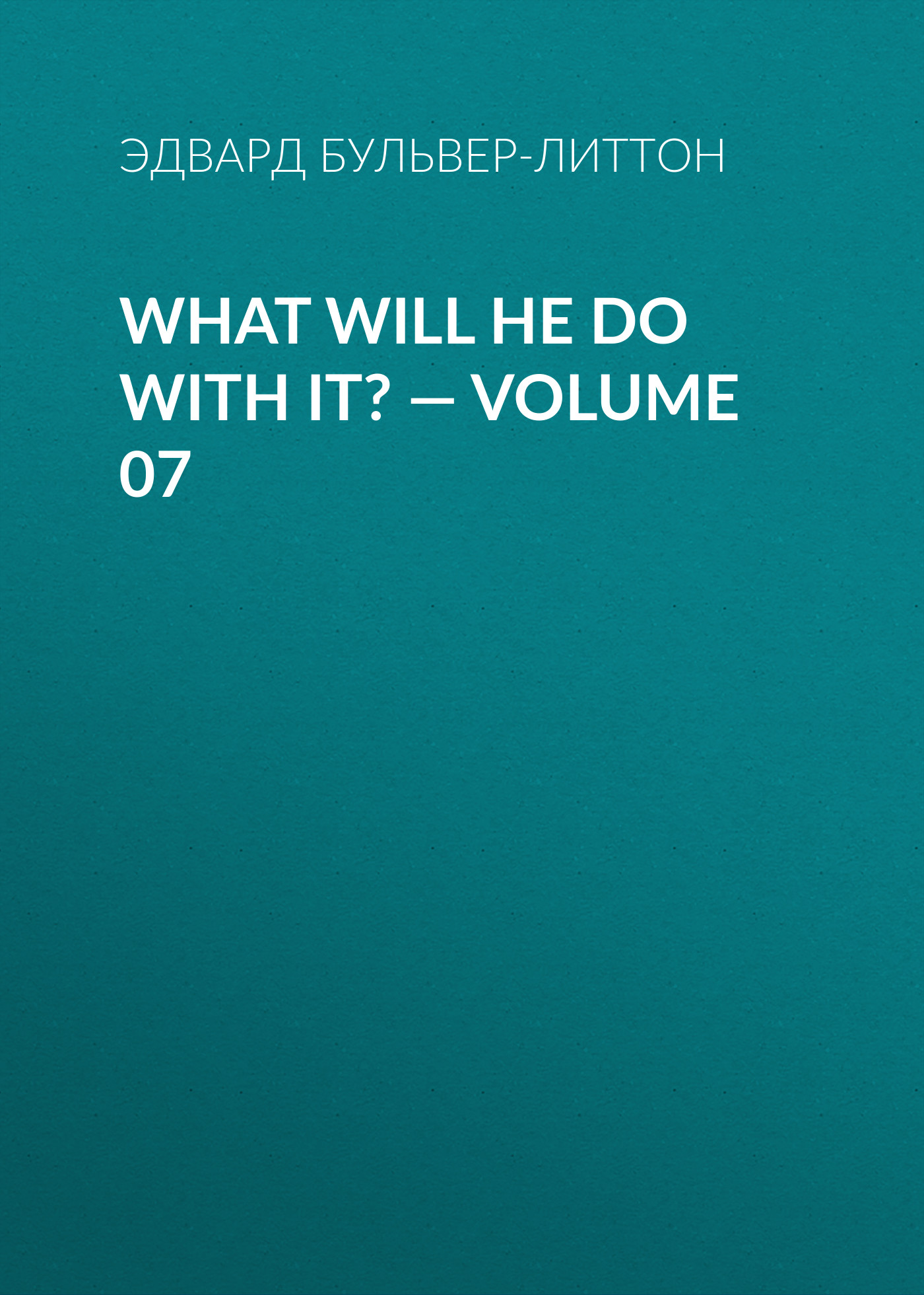 What Will He Do with It? — Volume 07 ( Эдвард Бульвер-Литтон  )