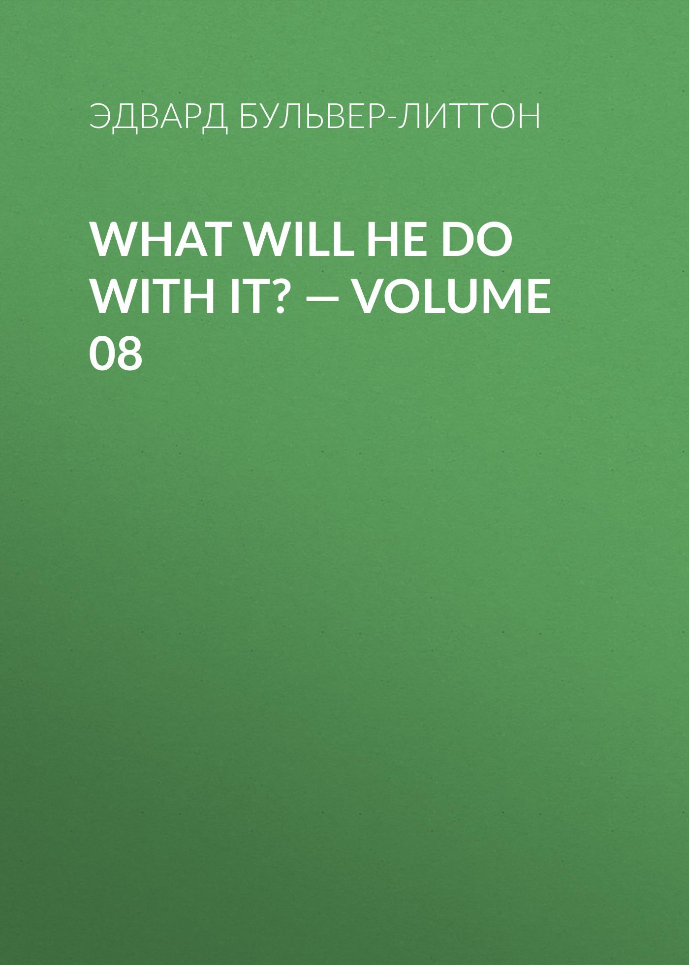 What Will He Do with It? — Volume 08 ( Эдвард Бульвер-Литтон  )