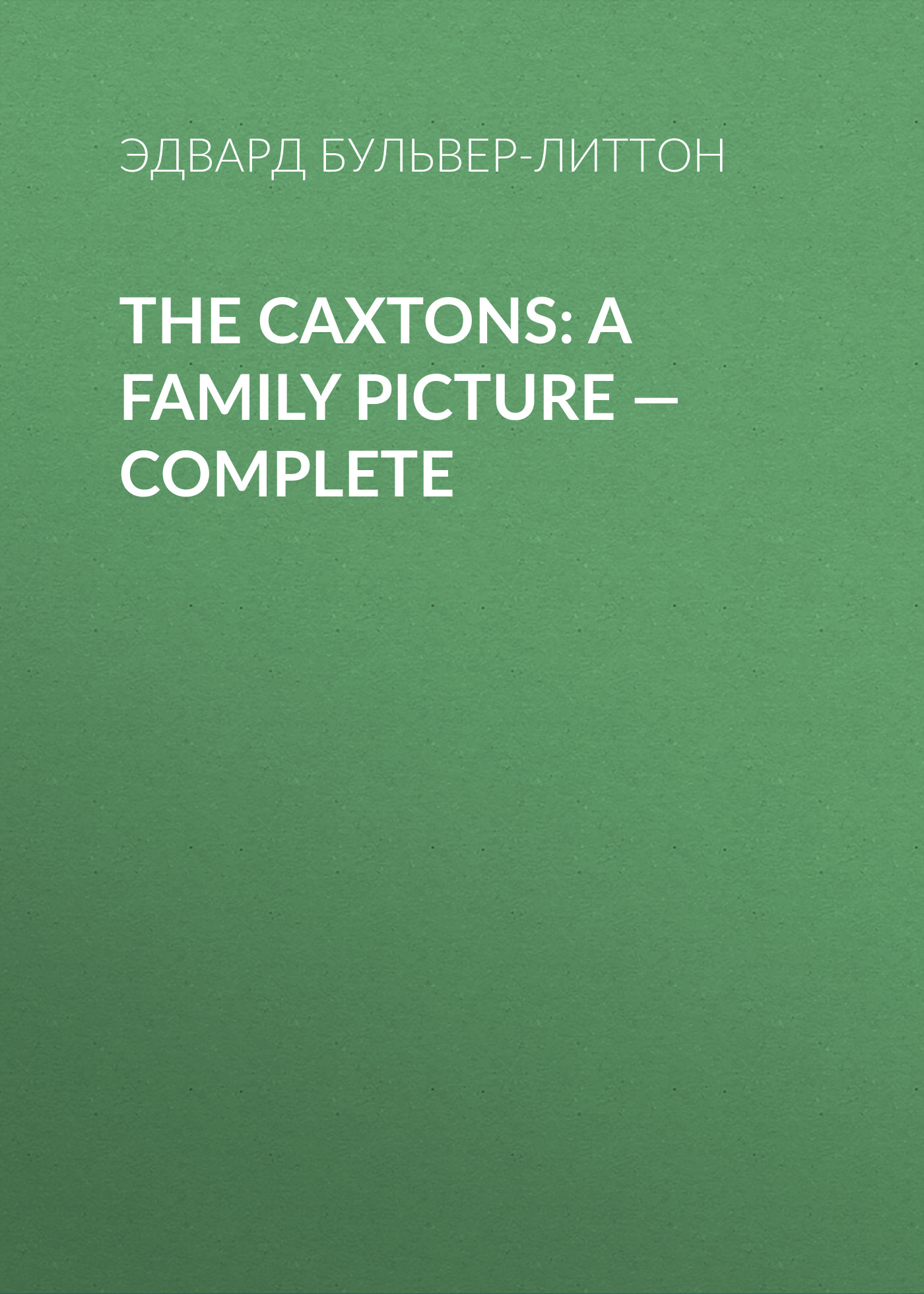 Эдвард Бульвер-Литтон The Caxtons: A Family Picture — Complete цена и фото