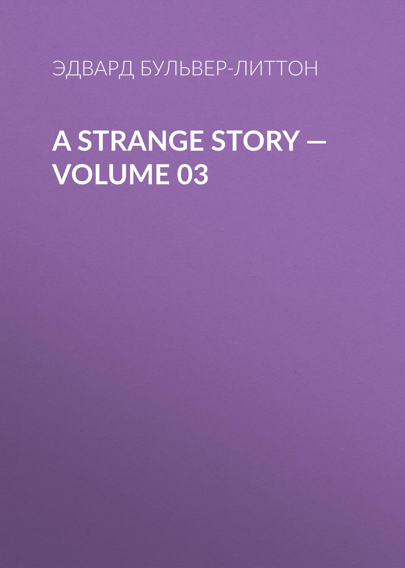 Эдвард Бульвер-Литтон A Strange Story — Volume 03 эдвард бульвер литтон godolphin volume 2