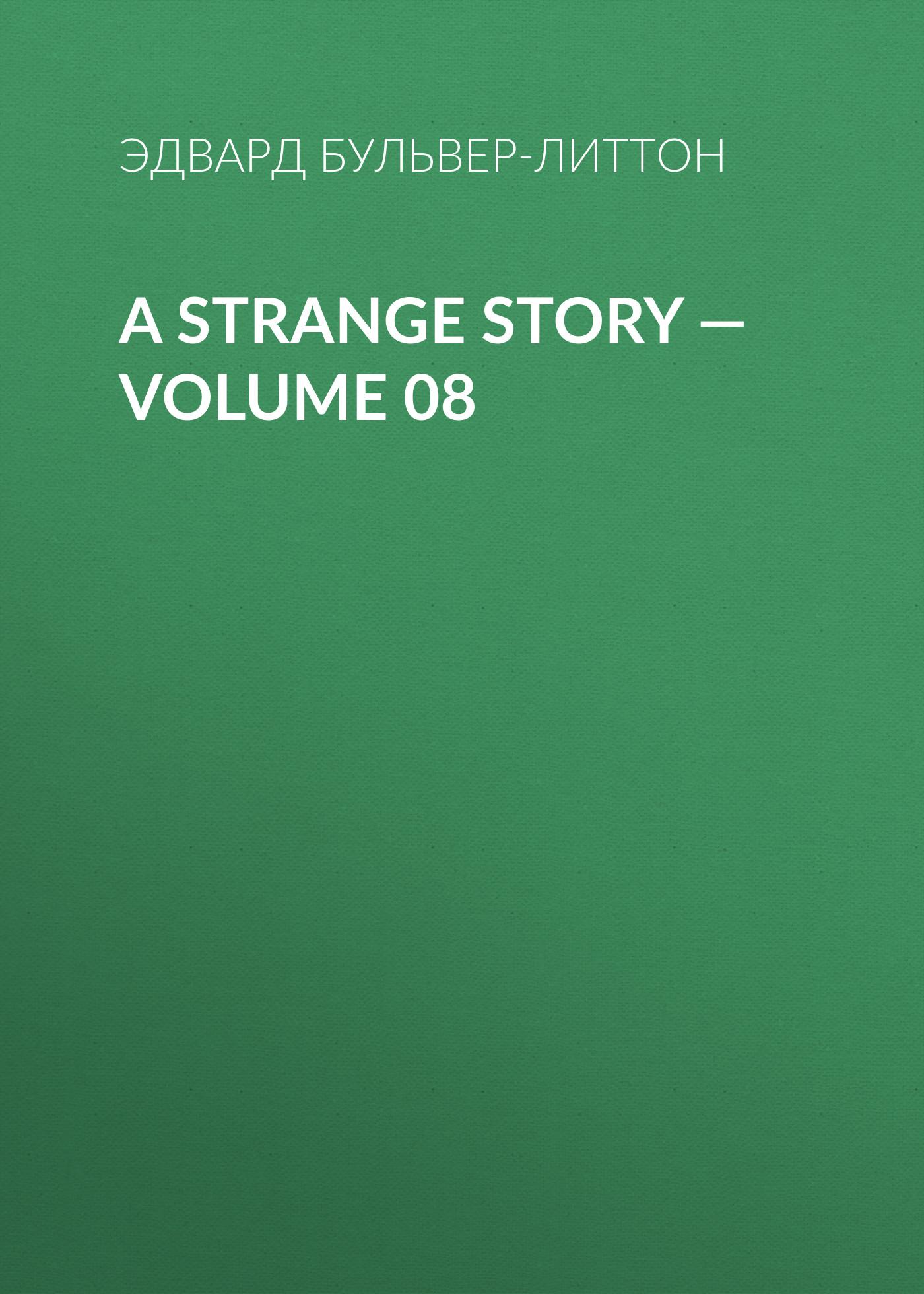 Эдвард Бульвер-Литтон A Strange Story — Volume 08 эдвард бульвер литтон a strange story volume 05