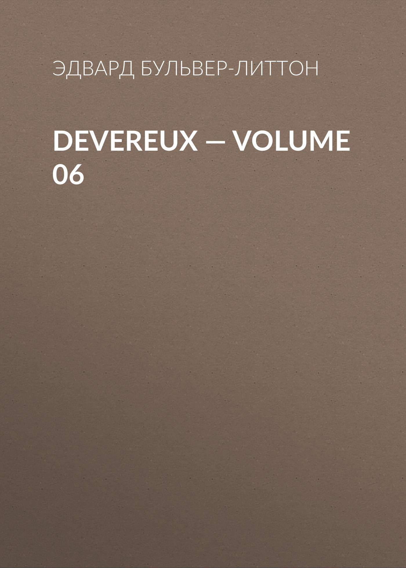 Эдвард Бульвер-Литтон Devereux — Volume 06 эдвард бульвер литтон devereux volume 01