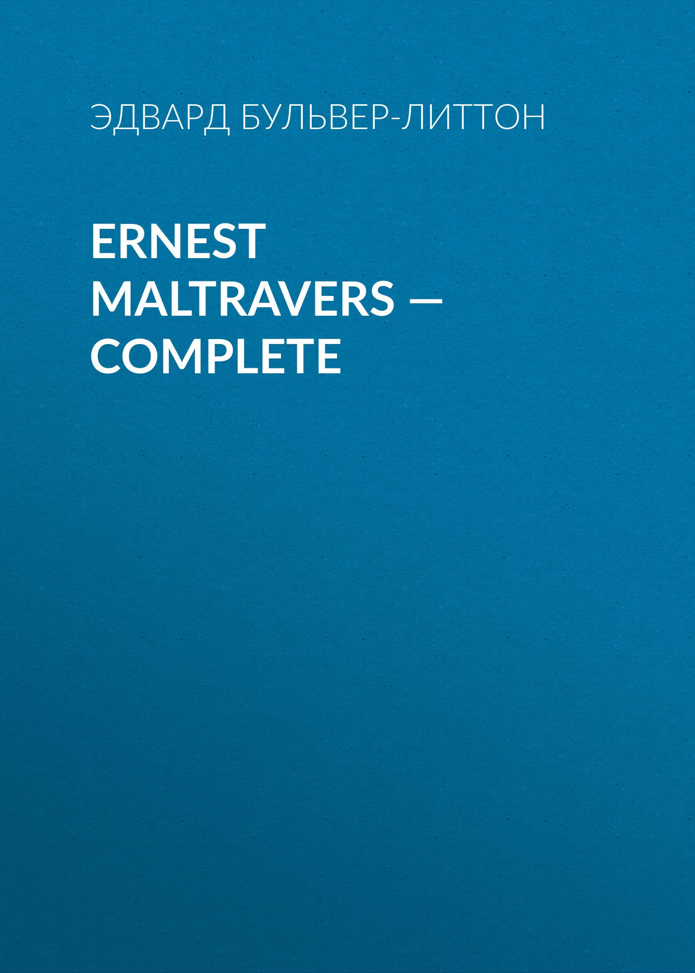 Эдвард Бульвер-Литтон Ernest Maltravers — Complete эдвард бульвер литтон ernest maltravers volume 02