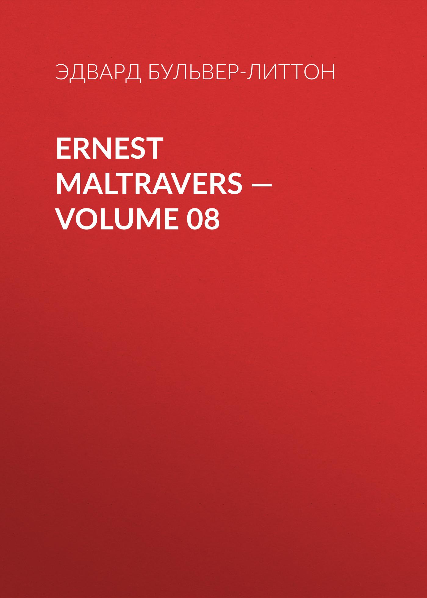 Эдвард Бульвер-Литтон Ernest Maltravers — Volume 08 эдвард бульвер литтон ernest maltravers volume 02