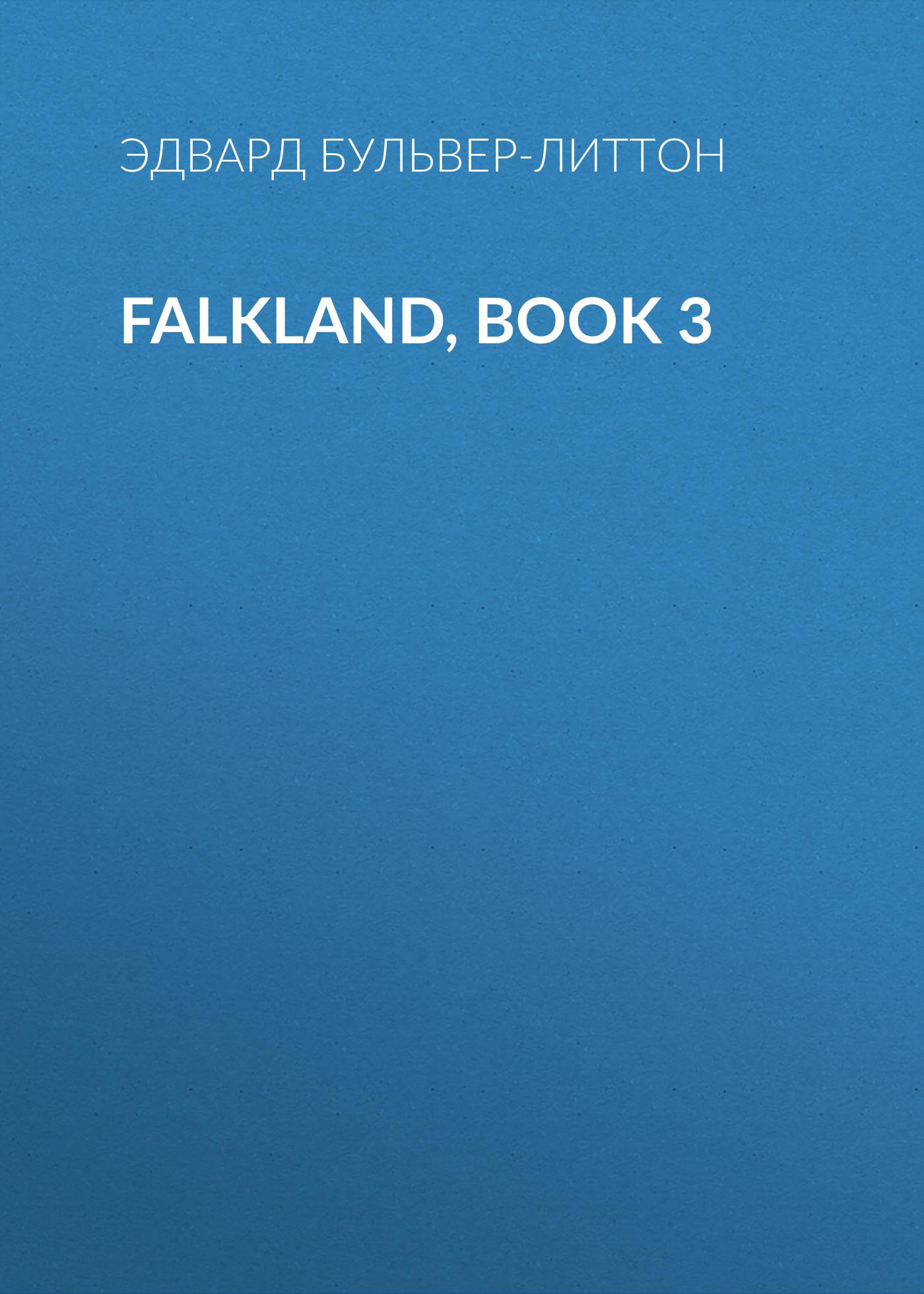 Эдвард Бульвер-Литтон Falkland, Book 3 эдвард бульвер литтон пелэм или приключения джентльмена