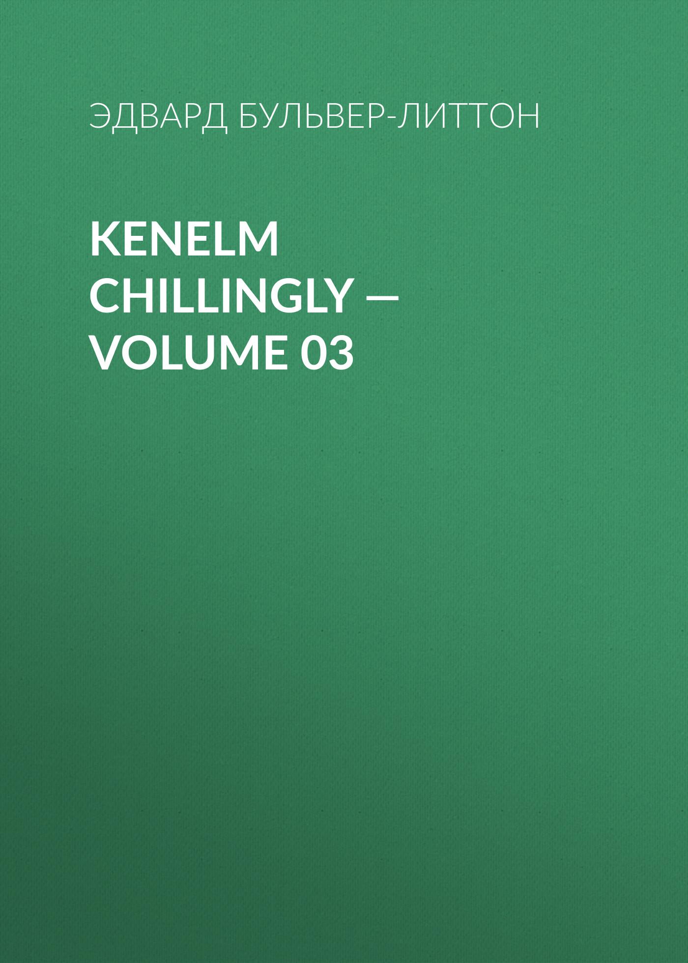 цена Эдвард Бульвер-Литтон Kenelm Chillingly — Volume 03